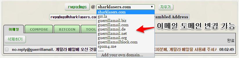 게릴라 이메일 도메인 변경