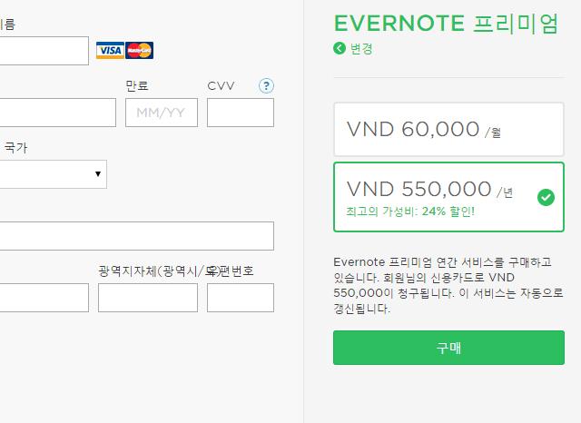 에버노트 베트남 결제 카드 정보 입력