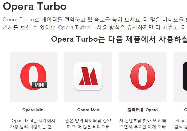 오페라 터보