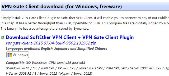 VPNGate 다운로드