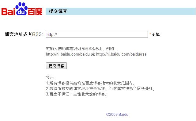바이두 블로그 검색 등록하기