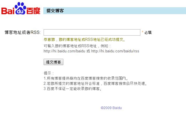 바이두 블로그 검색 등록하기 완료