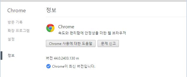 크롬 최신 업데이트 확인