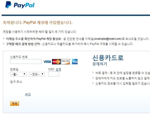 페이팔 카드 정보 입력하기