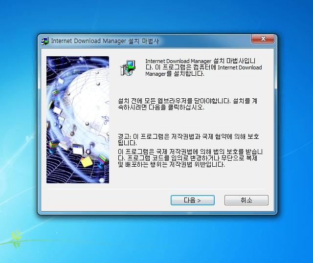 인터넷 다운로드 매니저 설치하기