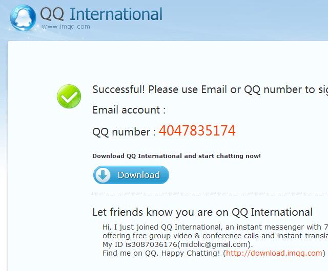 QQ 메신저 아이디 활성화 완료