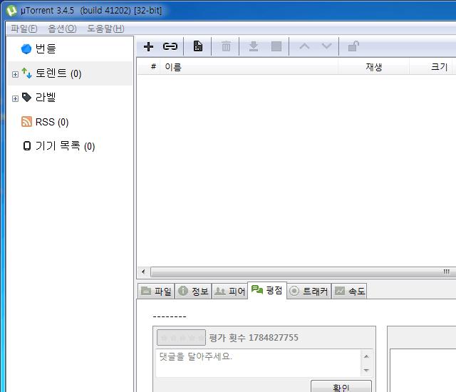 유토렌트 광고 제거 완료