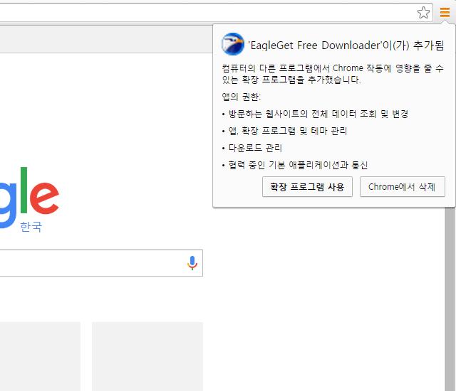 EagleGet 크롬 확장프로그램