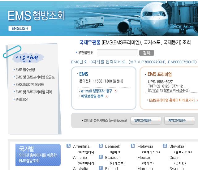 우체국 EMS 배송조회