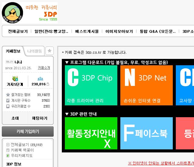 3DP 네이버 카페 사이트