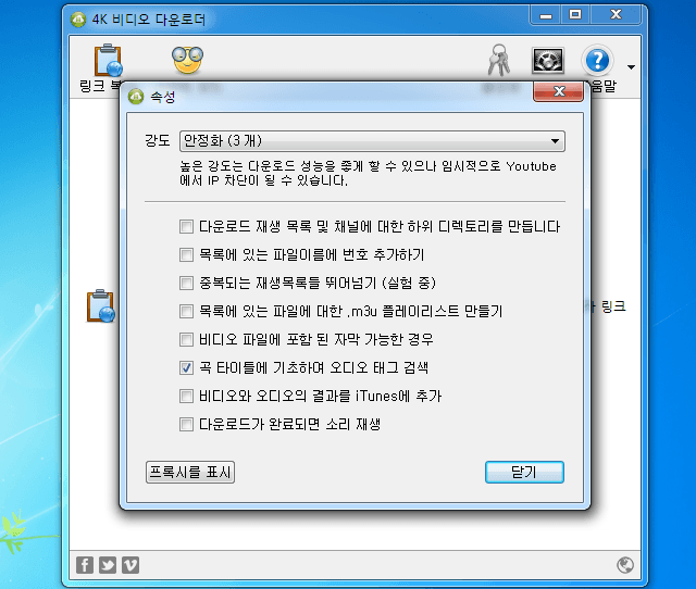 4K Video Downloader 속성