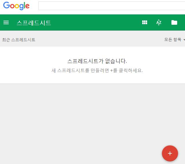 구글 스프레드시트