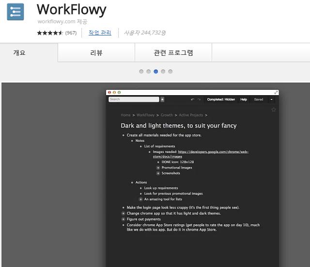 WorkFlowy UI 크롬 확장 프로그램