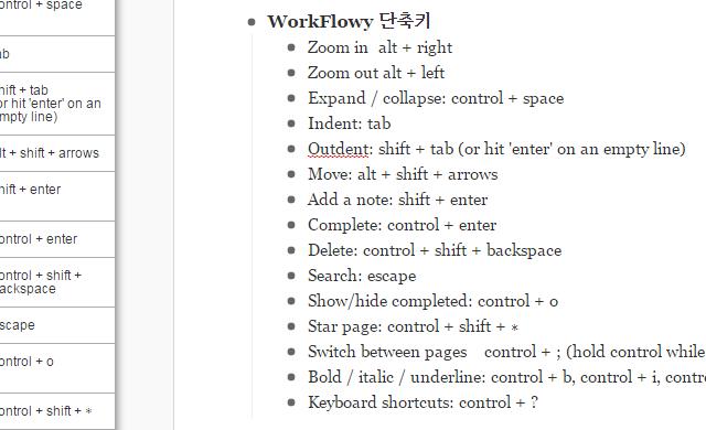 WorkFlowy 단축키
