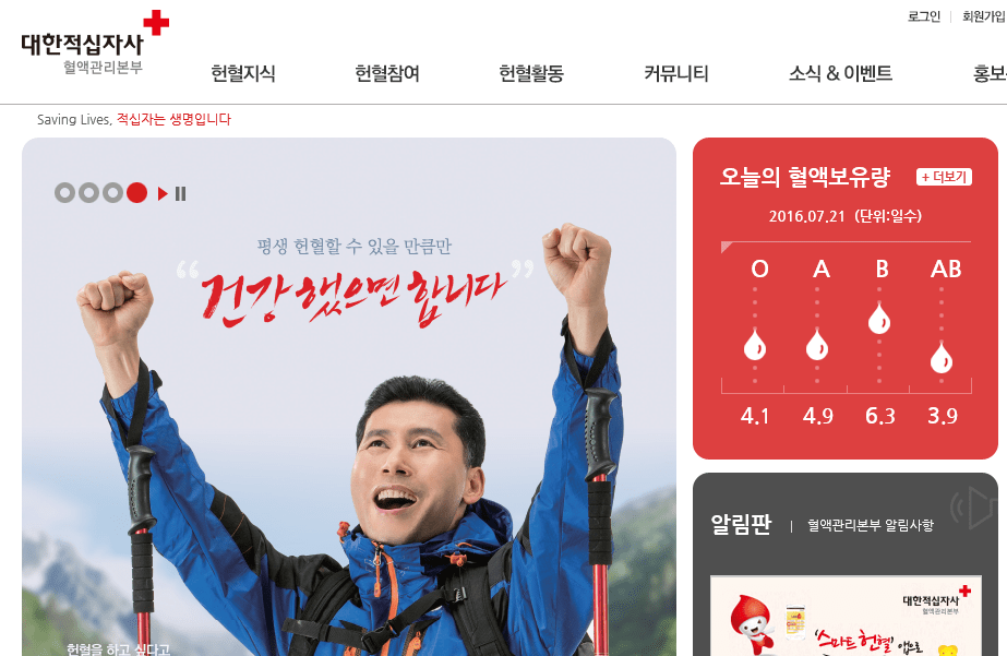 헌혈의집 운영시간